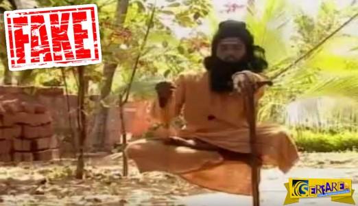 Έτσι γίνεται το κόλπο με την μαγική αιώρηση των Ινδών - Δείτε το βίντεο ...