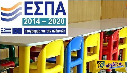 Παιδικοί Σταθμοί ΕΣΠΑ 2015 – 2016: Δείτε τα αποτελέσματα. Πώς να κάνετε ένσταση | eetaa.gr