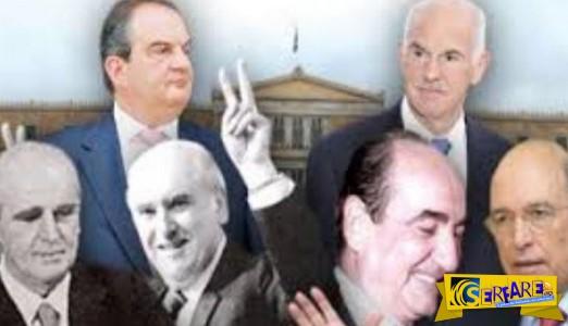 ΑΥΤΟΙ ήταν οι πρωθυπουργοί της Ελλάδος από το 1974 έως σήμερα