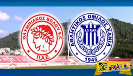 Olympiakos Volou - Chania Live Streaming