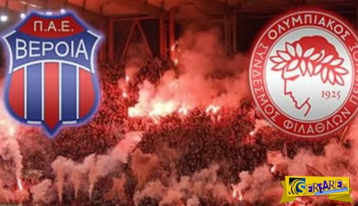 Veria - Olympiakos Live Streaming