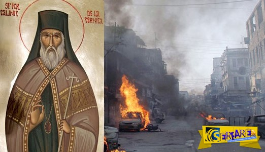 ΑΠΟΚΑΛΥΠΤΙΚΟ όραμα του Αγίου Καλλινίκου Ρουμανίας - Τι έρχεται;