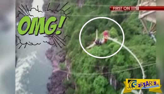 Συγκλονιστικό βίντεο: Τι γίνεται όταν κοπεί το σχοινί στο Bungee Jumping;