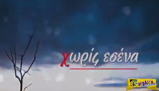 Χωρίς Εσένα – Επεισόδιο 25