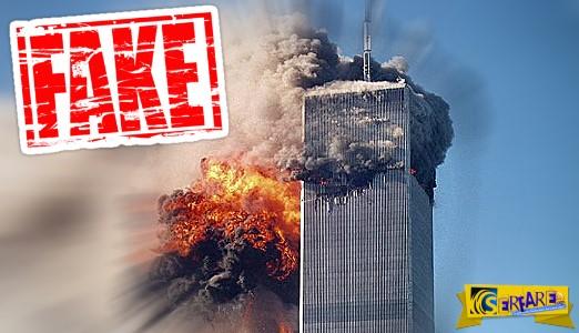 Αμερικανός πρώην πιλότος: «Δεν έπεσαν αεροπλάνα στους Δίδυμους Πύργους…ήταν ολογράμματα»
