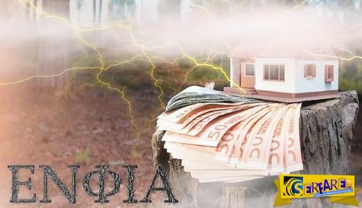 Τα πάνω κάτω με αλλαγές σε ΕΝΦΙΑ και ενοίκια: Τι καταργείται, τι αυξάνεται
