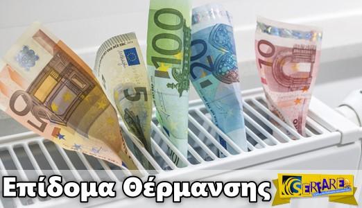 Επίδομα θέρμανσης 2016: Πόσα ευρώ θα πάρετε και πότε