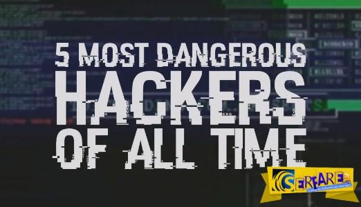 Αυτοί είναι οι 5 πιο επικίνδυνοι Χάκερς όλων τον εποχών!