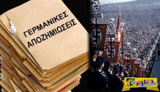 ΈΚΤΑΚΤΟ - ΜΕΓΑΛΗ νίκη της Ελλάδας για τις γερμανικές αποζημιώσεις
