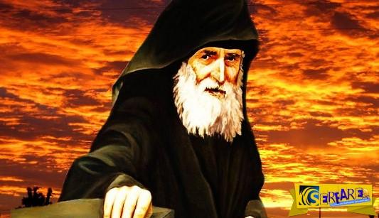 Συγκλονιστική επαλήθευση των προφητειών του Παϊσίου για αυτά που ζούμε σήμερα