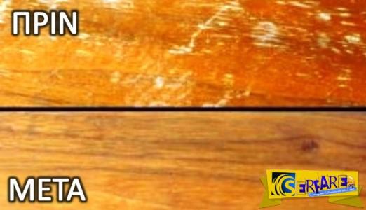 Γρατσουνιές στα ξύλινα έπιπλα; Δεν φαντάζεστε με τι διορθώνονται!