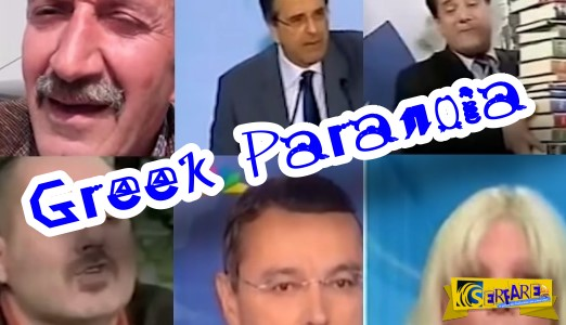 Greek Paranoia: Το βίντεο που περιγράφει... το σουρεάλ της χώρας! Γεια σου, Ελλάδα ...