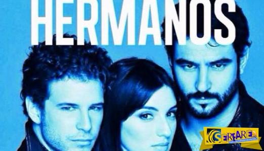 Hermanos – Επεισόδιο 1, 2, 3, 4, 5