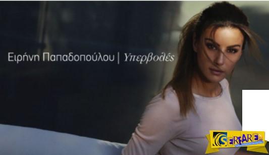 Ειρήνη Παπαδοπούλου - Υπερβολές | Δείτε την πιο τούμπανο από ποτέ στο νέο της video clip!