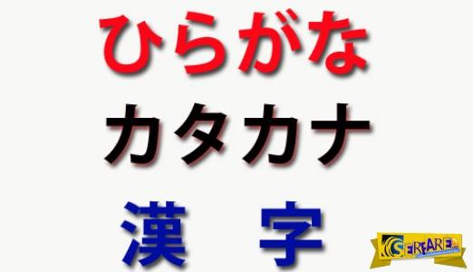 Βρες πώς είναι το όνομά σου στα Γιαπωνέζικα!