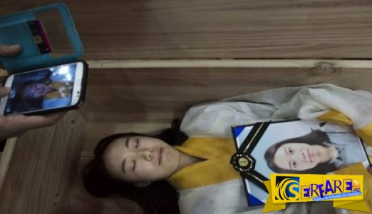 """Έχει ξεφύγει ο κόσμος - Στη Ν.Κορέα """"εκπαιδεύονται"""" για την άλλη... ζωή!"""