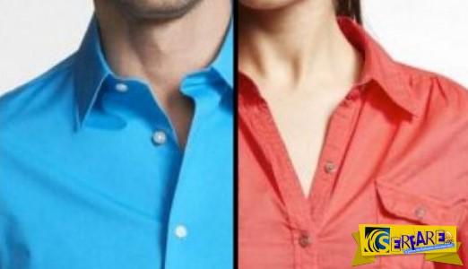 Γιατί τα κουμπιά στα ανδρικά πουκάμισα είναι δεξιά, ενώ στα γυναικεία αριστερά