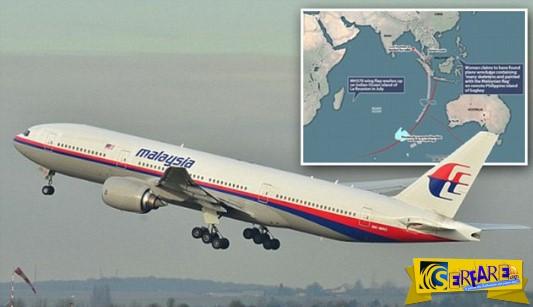 Συντρίμμια αεροσκάφους, βαμμένου με μαλαισιανά χρώματα και γεμάτο σκελετούς, βρέθηκε στις Φιλιππίνες . Μήπως πρόκειται για την τραγική πτήση;