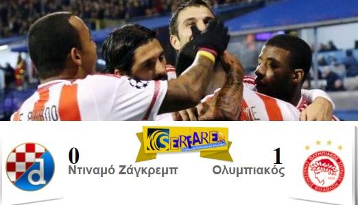 Ντιναμό Ζάγκρεμπ - Ολυμπιακός 0-1: «Ερυθρόλευκο» τρένο... πρόκρισης!