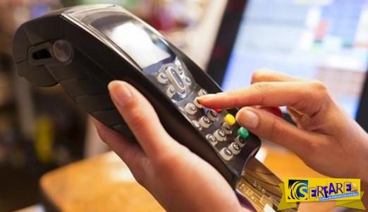 Πιστωτικές, χρεωστικές κάρτες: Πού θα απαγορεύονται τα μετρητά