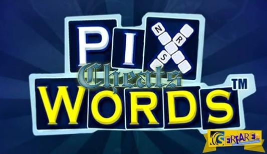 Pixwords Ελληνικά απαντήσεις για 5 Γράμματα