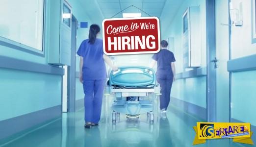 Ξεκινούν οι διαδικασίες για 2.672 προσλήψεις στην Υγεία - Όλες οι λεπτομέρειες