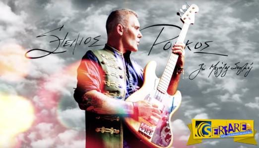 Στέλιος Ρόκκος - Ζω μεγάλες στιγμές | Άκουσε το νέο τραγούδι του