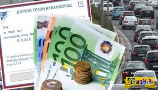 Κλείδωσαν τα Τέλη Κυκλοφορίας 2016: Ποια ΙΧ θα πληρώσουν 200 ευρώ παραπάνω