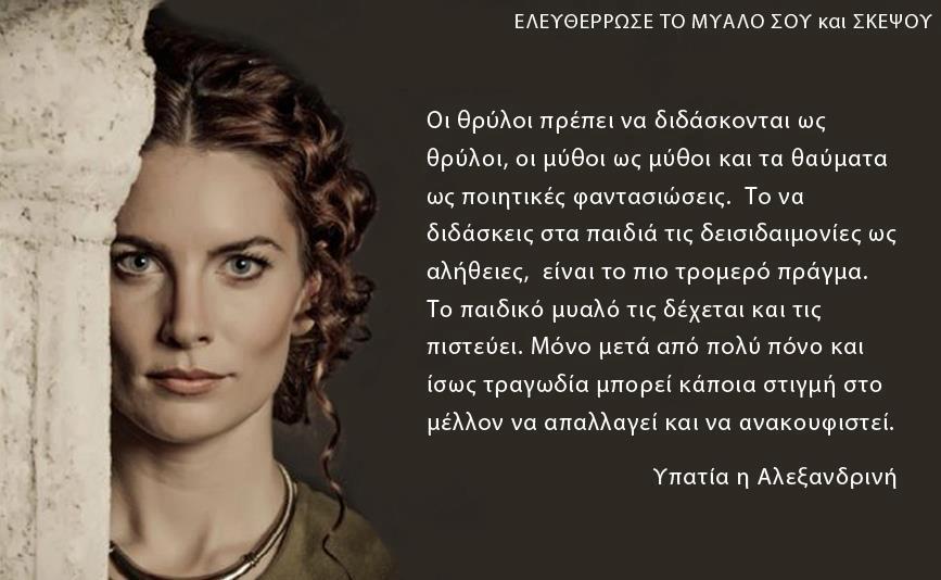 ypatia-3