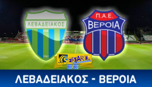 Levadiakos - Veria Live Streaming