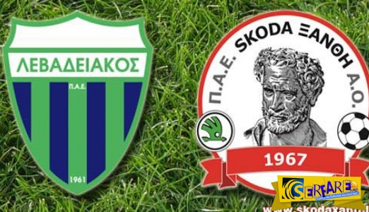 Levadiakos - Xanthi Live Streaming
