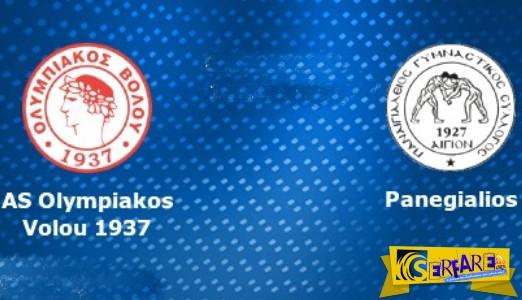 Olympiakos Volou - Panegialios Live Streaming