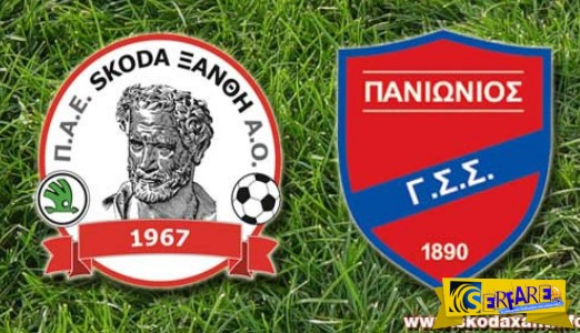 Xanthi - Panionios Live Streaming