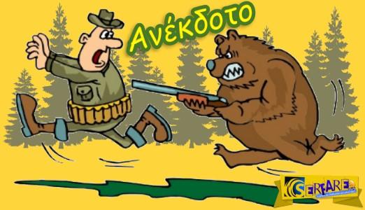 Ανέκδοτο: Η Αρκούδα και ο Κυνηγός ...