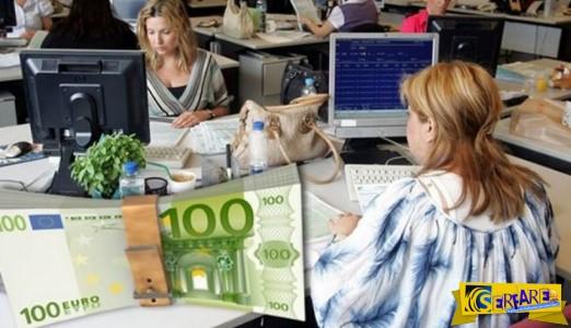 Αυξήσεις Μισθοί Δημόσιο: Πόσα παραπάνω ευρώ στην τσέπη