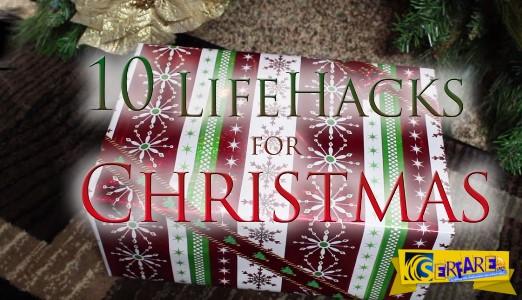 Δεκα κόλπα για τα Χριστούγεννα που πρέπει να ξέρεις