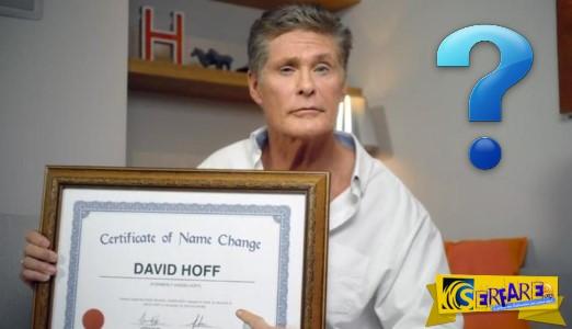 Δείτε γιατί άλλαξε το όνομα του ο David Hasselhoff!