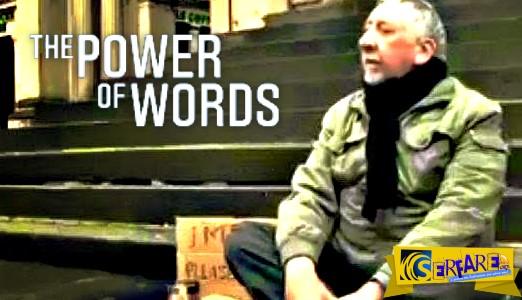 Η δύναμη που έχουν οι λέξεις - Ένα βίντεο με 20 εκατομμύρια κλικ! Αξίζει να το δείτε...