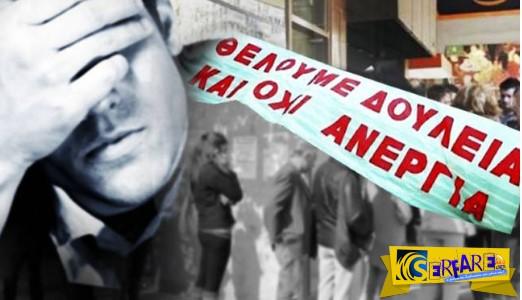 Υπερβαίνει τα 7 εκατομμύρια ο πληθυσμός της Ελλάδας που δεν εργάζεται