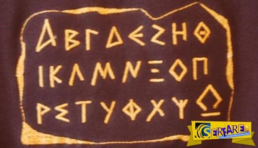 Μοναδικό: Τι συμβολίζουν τα 24 γράμματα της ελληνικής αλφαβήτου!