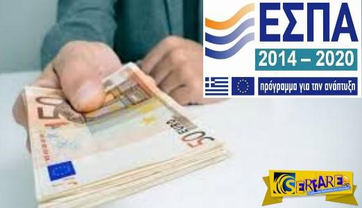 Νέο επίδομα ΕΣΠΑ: Ποιοι δικαιούνται 10.000 ευρώ και 450 μηνιαίως. Προϋποθέσεις