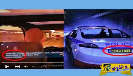 Τρομοκρατικές επιθέσεις στο Παρίσι: Μήπως όλα είναι ένα ... σατανικό Video Game;
