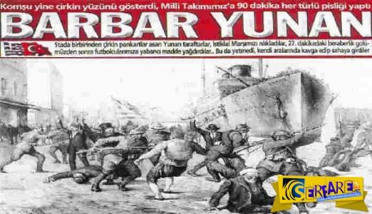 Η «πραγματική» ιστορία της χώρας μας σύμφωνα με τους Τούρκους!