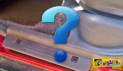 Δείτε τι βρήκε μετά από 14 χρόνια κάτω από το κάθισμα του αυτοκινήτου του!