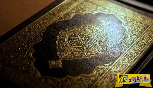 Δείτε τι λέει το Κοράνιο για τους Έλληνες - Τί φοβούνται ...