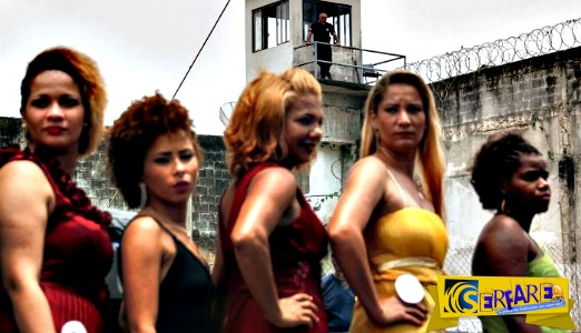 Μις εγκληματίας 2015 - Μία διαφορετική μέρα στις βραζιλιάνικες φυλακές ...