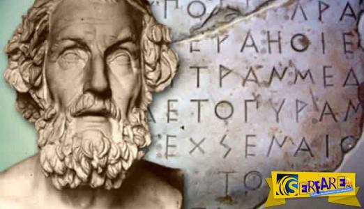 H Ομηρική Ελληνική Γλώσσα: Aυτό το κείμενο διαδώστε το παντού και σε κάθε περίπτωση φυλάξτε τo!