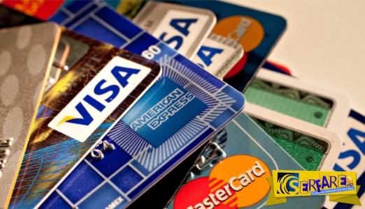 Νέα κριτήρια για χρήση πλαστικού χρήματος: Πώς θα υποχρεώνεστε βάσει… ηλικίας