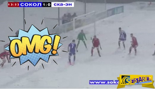 Μπάλα σε χιόνι έχουμε δει... Μπάλα όμως σε τόσο χιόνι όχι!