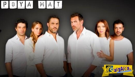 """Ρουά ματ – Επεισόδιο 56 – Β"""" Κύκλος"""